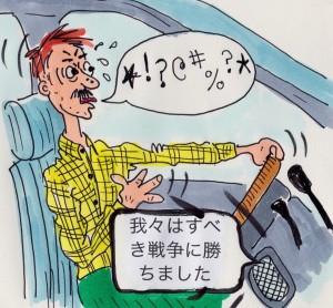 speaking car